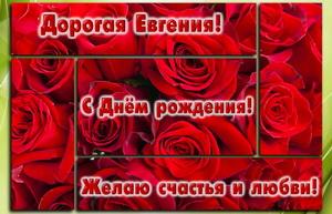 Открытка с розами Евгении на День рождения