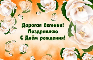 Картинка с крупными цветами для Евгении