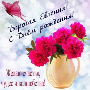 Цветы в вазе на День рождения Евгении