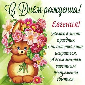 Зайчик с цветами и пожеланием в стихах Евгении