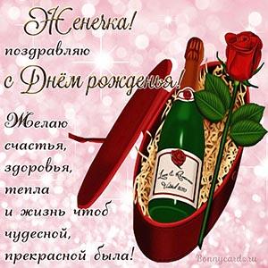 Картинка с розой и вином Женечке с Днём рождения