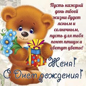Мишка с подарком на картинке с Днём рождения Жене