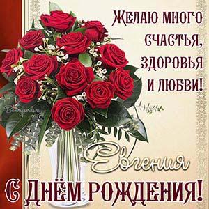 Евгения, с Днём рождения, счастья, здоровья, любви