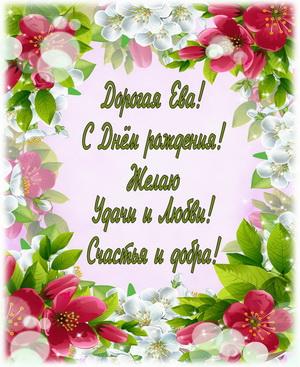 Поздравление в окантовке из цветов