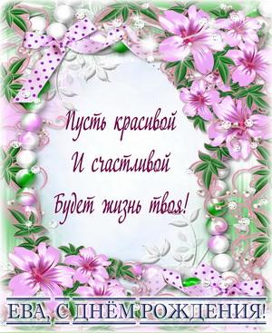 Пожелание Еве в рамке из цветов
