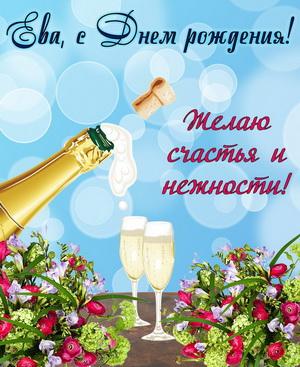 Шампанское Еве на День рождения