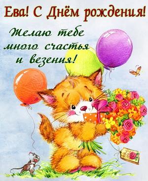 Котик с шариками и цветами для Евы