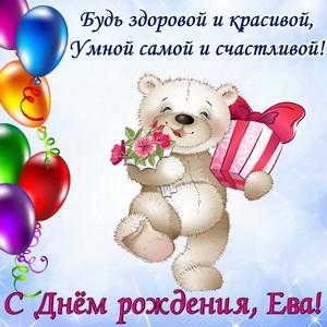 Плюшевый медвежонок с подарком для Евы