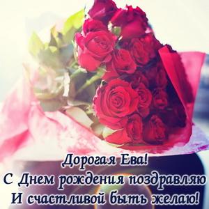 Открытка с букетом роз на День рождения