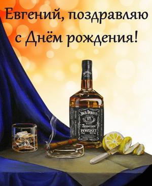 Виски и сигара Евгению на День рождения