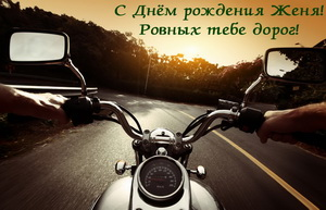 Открытка с видом на дорогу с мотоцикла
