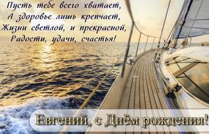 Вид на море с борта красивой яхты