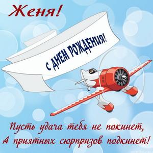 Красный самолётик с поздравлением Жене