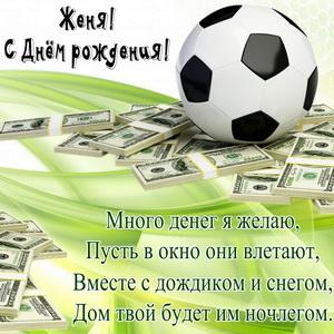 Футбольный мяч на куче денег для Жени