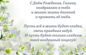 Поздравление для Галины на фоне белых цветов.
