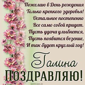 Картинка с цветами и красивым поздравлением для Галины