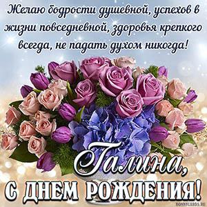 Картинка с красивым букетом на День рождения Галине
