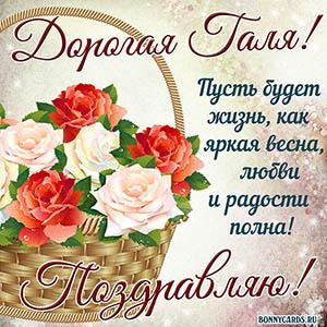 Открытка для дорогой Гали с цветами в корзине и пожеланием