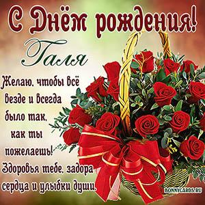 Картинка на День рождения Гале с розами в корзиночке