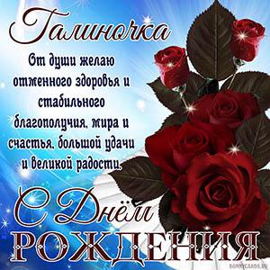 Картинка Галине на День рождения с красными розами