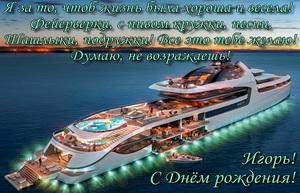 Пожелание и роскошная яхта Игорю на День Рождения.