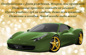 Поздравление и зеленая машина на День Рождения.