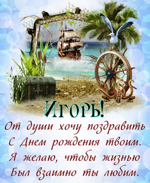 Пожелание Игорю в морском антураже