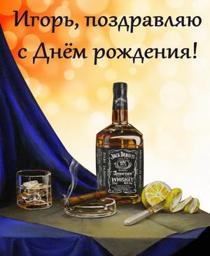 Виски и сигара на День рождения Игорю