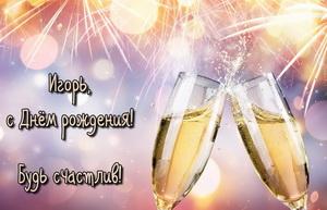 Поздравление с шампанским на фоне искр