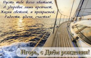 Пожелание на фоне яхты и моря