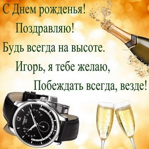 Шампанское с часами на День рождения