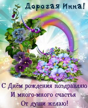 Сказочные цветы на День рождения Инне