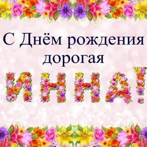 Открытка с цветами Инне на День рождения