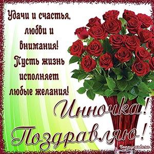 Поздравление для Инночки с букетом красных роз