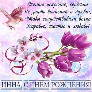 Стихи, тюльпаны и птичка Инне на День рождения