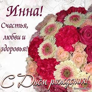 Доброе пожелание Инне счастья, любви и здоровья