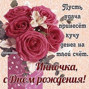 Картинка с Днём рождения с букетом роз Инночке