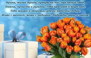 Пожелание и букет тюльпанов для Ирины.