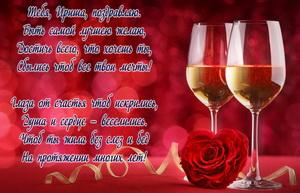 Пожелание в стихах на красном фоне