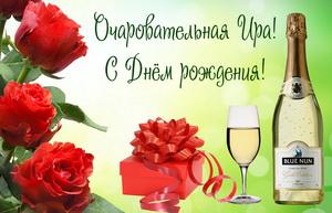 Шампанское с подарком и цветами