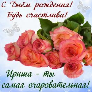 Букет роз на красивом фоне для Иры