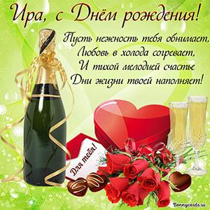 Открытка с шампанским и подарком Ире на День рождения