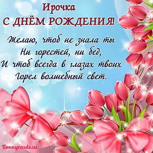 Открытка Ирочке на День рождения с тюльпанами и пожеланием