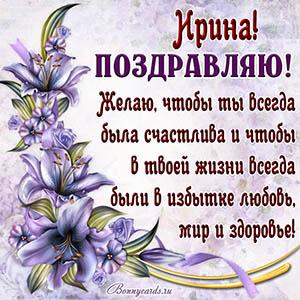 Картинка с цветочком и красивым поздравлением для Ирины
