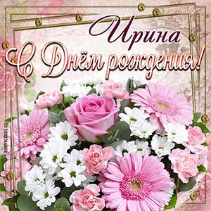 Открытка Ирине на День рождения с цветами в рамочке