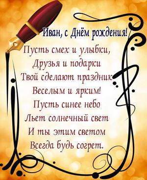 Картинка на День рождения Ивану с пожеланием в стихах