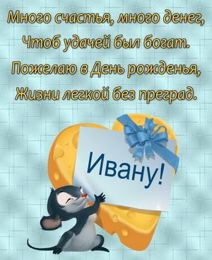 Открытка с забавным мышонком поздравляющим Ивана