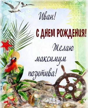 Поздравление Ивану на фоне морского антуража
