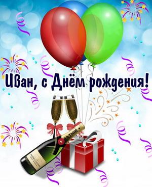 Открытка Ивану на День рождения с подарком и шариками