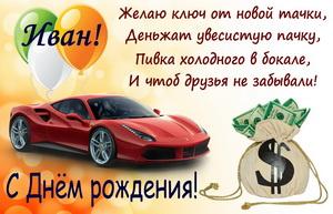 Красивая машина и пожелание Ивану на День рождения